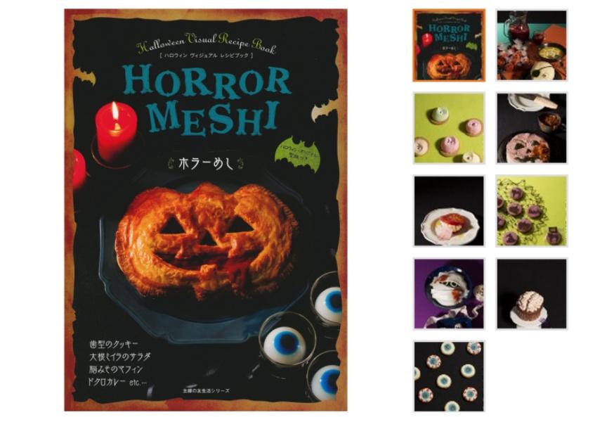 ハロウィン料理本といえば「ホラーめし」簡単に怖いアレンジレシピが作れちゃうと話題!