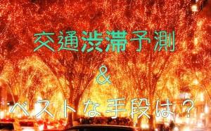 仙台光のページェント2015の交通渋滞情報と道路混雑予測-車は危険?徒歩がベスト?-