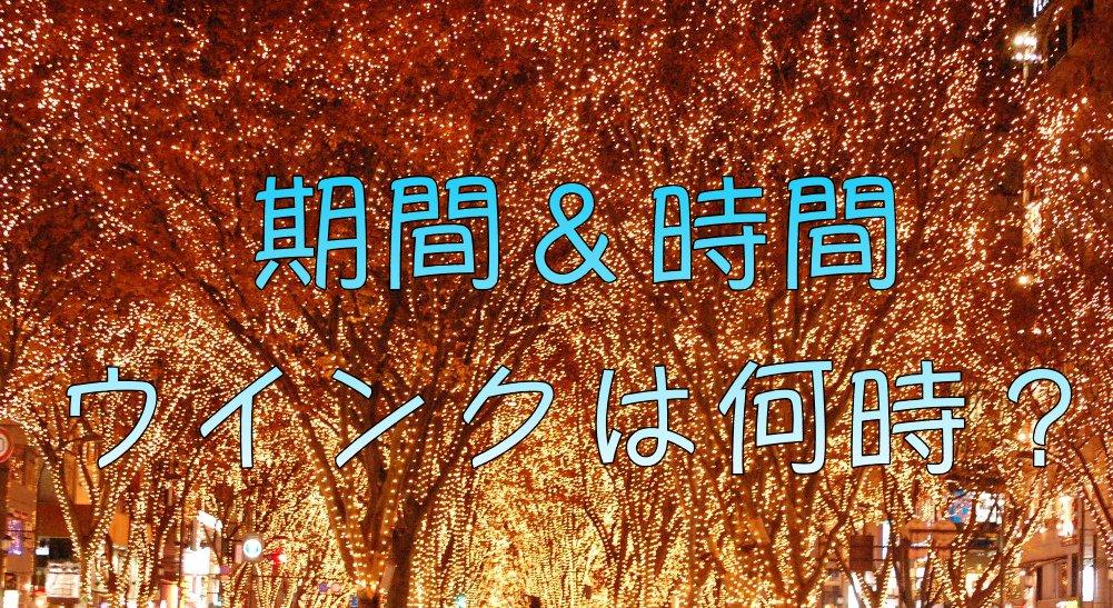 仙台光のページェント2015全期間と点灯消灯時間&ウインクは何時?