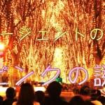 仙台光のページェント「ピンクの電球」の噂と真相。数百万個のLEDに隠された謎とは。