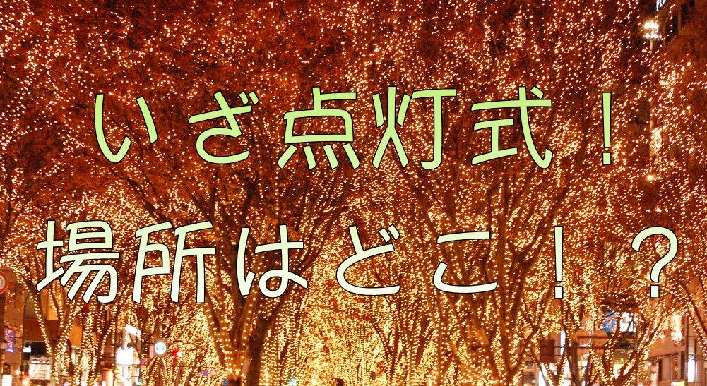 【仙台光のページェント2015】点灯式の時間と場所の詳細。勾当台公園・定禅寺通・中央分離帯遊歩道どこ?