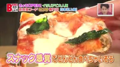 ピンサとは?日本初上陸の次世代スイーツ!ピザとレシピの違いは?