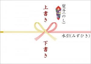 gift_nosi5-1
