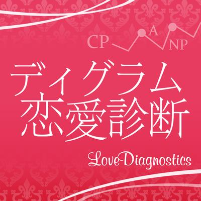 ディグラム診断の無料アプリで恋愛・婚活成功!性格診断から相性までわかるスグレモノ!