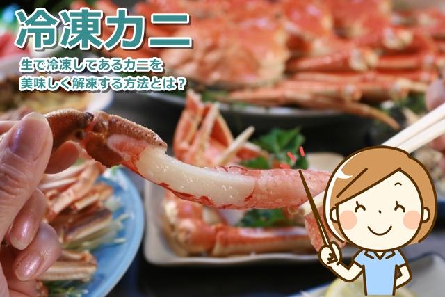 reitou-kani-kaitou03