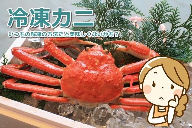 reitou-kani-kaitouhou01