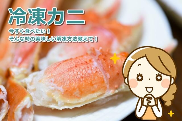 reitou-kani-kaitouhou02
