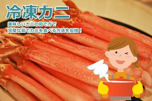 【冷凍カニの食べ方と茹で方】蟹味噌甲羅焼きの作り方も教えて!