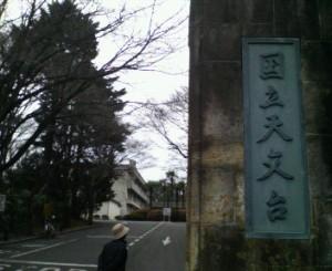 kokuritu_tenmon_dai